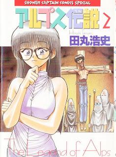 アルプス伝説第01-02巻