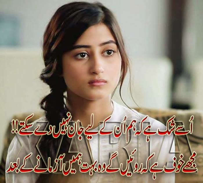 Beautiful urdu poetry images