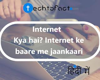 Internet क्या है? Internet in hindi