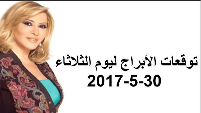 توقعات الأبراج ليوم الثلاثاء    30-5-2017   حظك اليوم بالتفصيل الممل مع عالمة الفلك ماجي فرح