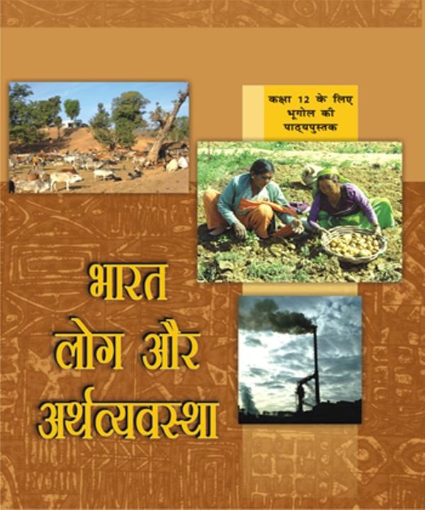 ncert-class-12th-geography-books-एन-सी-ई-आर-टी-कक्षा-12-पुस्तक-भूगोल