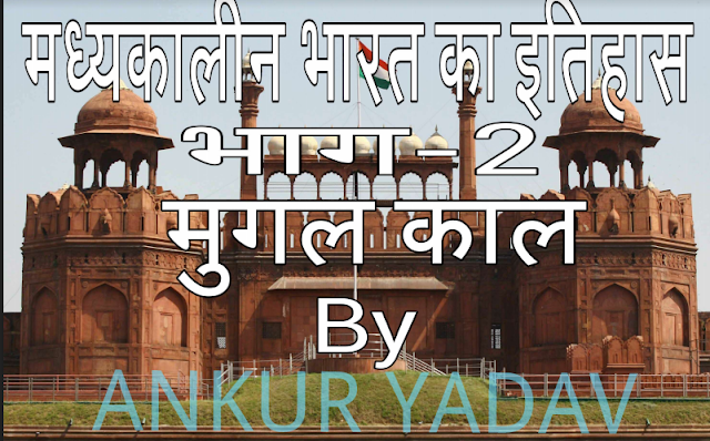 History of Medieval India by Ankur Yadav Handwritten Notes Hindi PDF Download