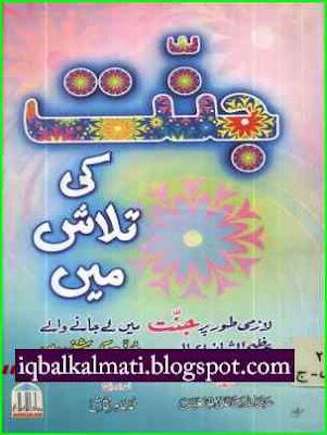 Jannat Ki Talash Main