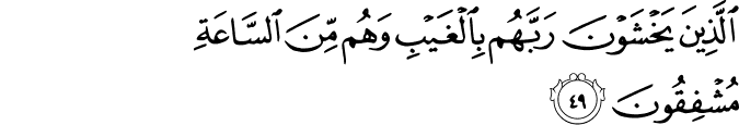 Surat Al Anbiya Ayat 49