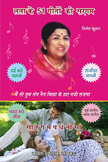 Lata song sargam book