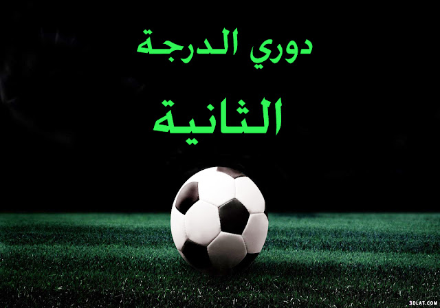 صراع الصعود للدرجة الاولى Egyptian 2nd Division