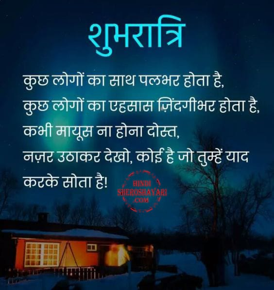 Good Night Hindi Quotes for Friends
