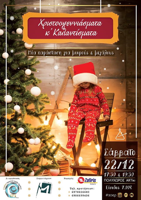 """""""Χριστουγεννιάσματα & Καλαντίσματα"""" στο Κρανίδι από την Χορευτική Ομάδα Ερμιόνης"""
