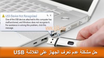 حل مشكلة عدم تعرف الجهاز على الفلاشة USB [الحل الشامل]