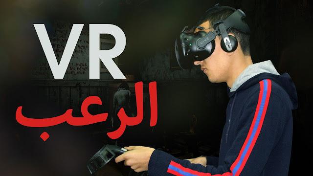 تجربة رعب VR في الاستوديو