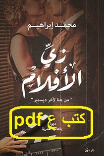تحميل ديوان زي الافلام pdf محمد ابراهيم