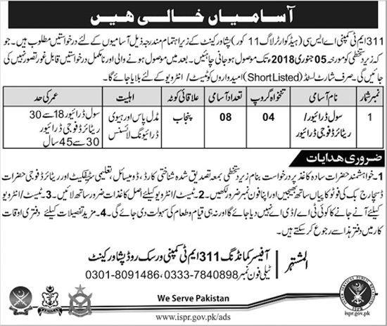 Jobs In 311 MT Company ASC Headquarter Log 11 Coprs Peshawar Cantt Dec 2017