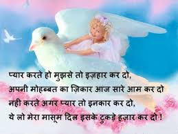 Very Romantic Hindi Shayari Picture