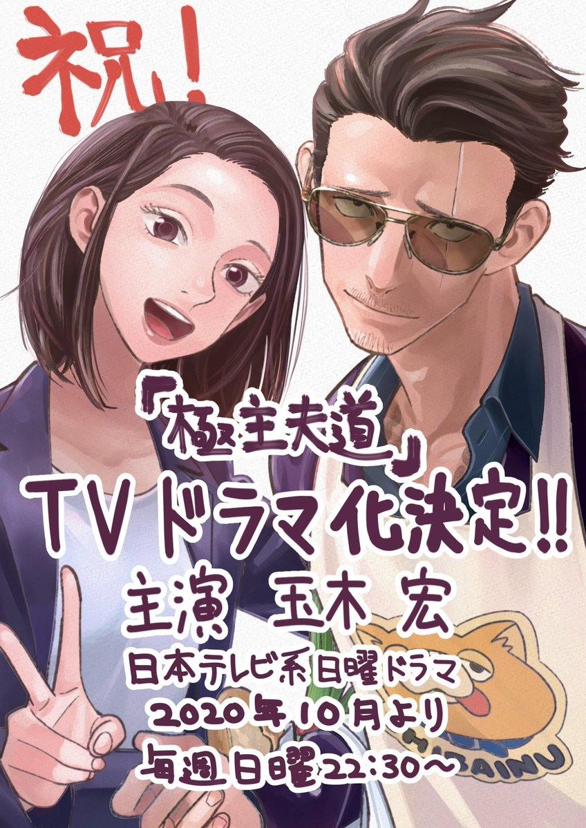 Đạo Làm Chồng - Gokushufudou (2020)