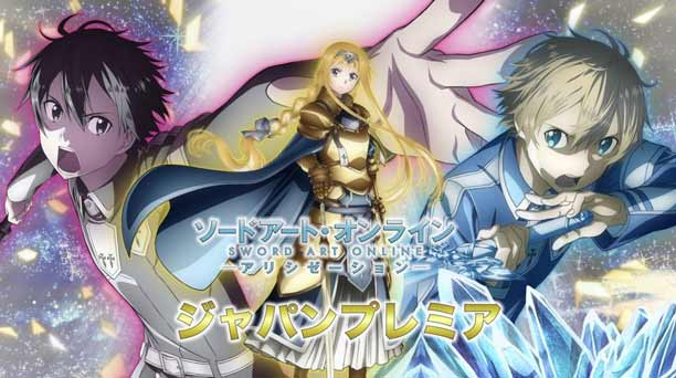 Anime Mirip Tate no Yuusha no Nariagari - Sword Art Online: Alicization