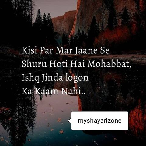 Beautiful New Love Lines Mohabbat Shayari Picture Status in Hindi