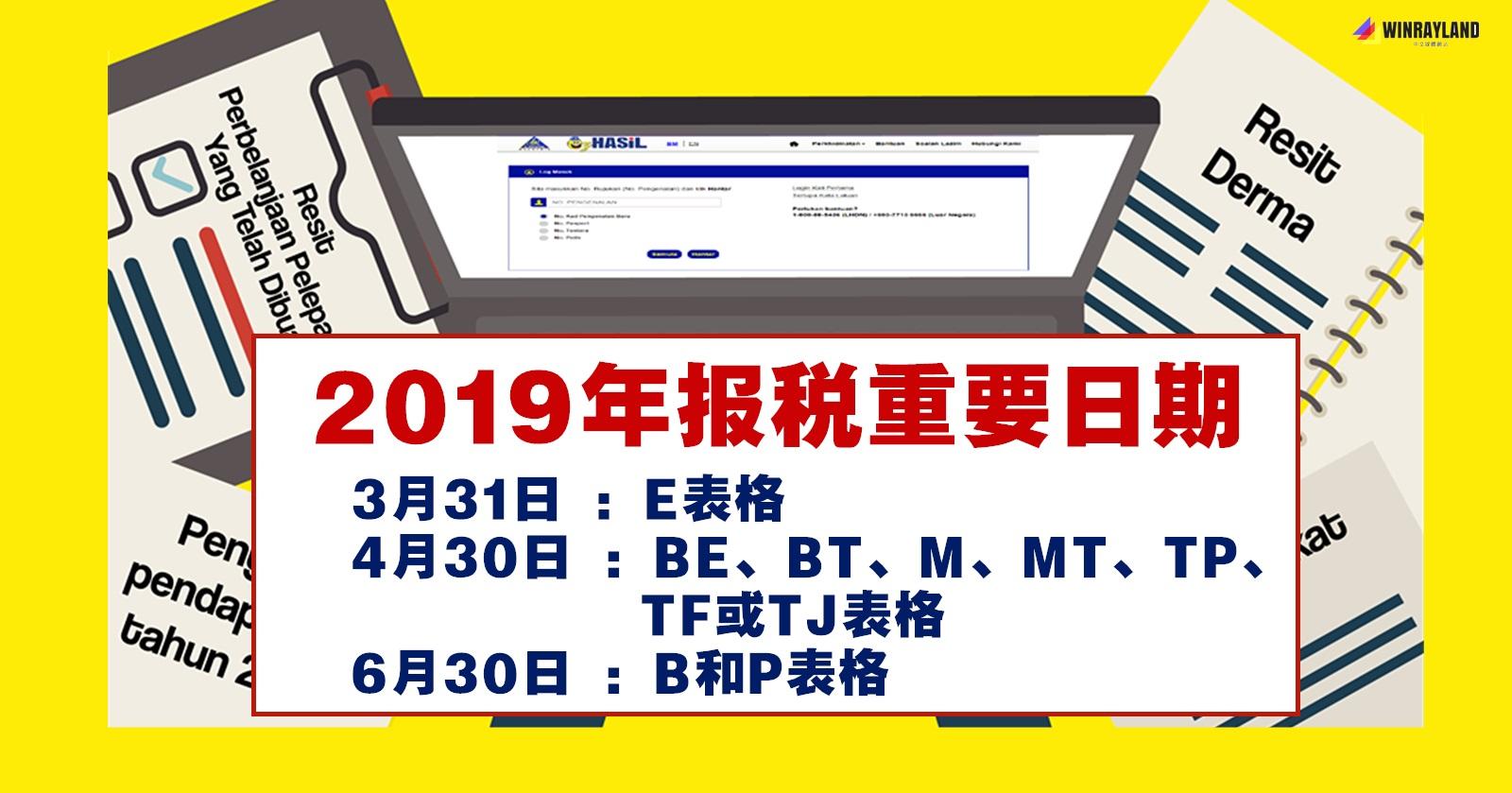2019年报税重要日期
