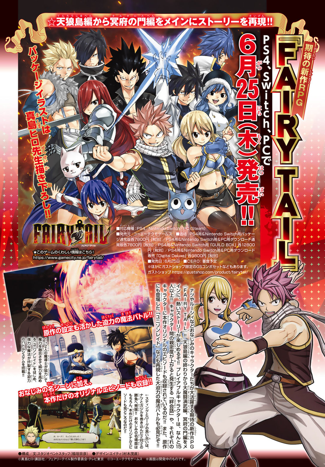 Fairy Tail 100 Years Quest 50 En