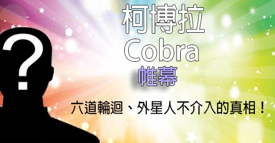 [揭密者] [柯博拉 Cobra] 2012年6月18日訊息:帷幕