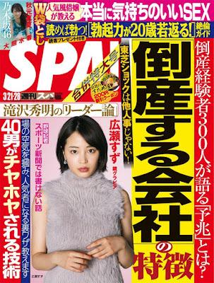 週刊SPA! 2017年03月21-28合併号 raw zip dl