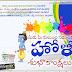 Holi Telugu kavitalu Greetings Wishes - Happy Holi Quotations in Telugu