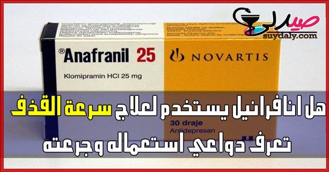 انافرانيل وسرعة القذف عند الرجال تعرف دواعي الأستعمال والسعر في 2018 وتحذيرات تناول anafranil