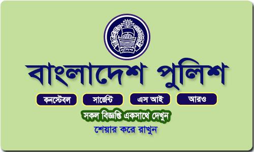 বাংলাদেশ পুলিশে নিয়োগ বিজ্ঞপ্তি – Police Job Circular