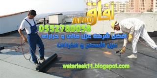 افضل شركة عزل مائى و حرارى (عازل للأسطح و الخزانات) - 0552780058