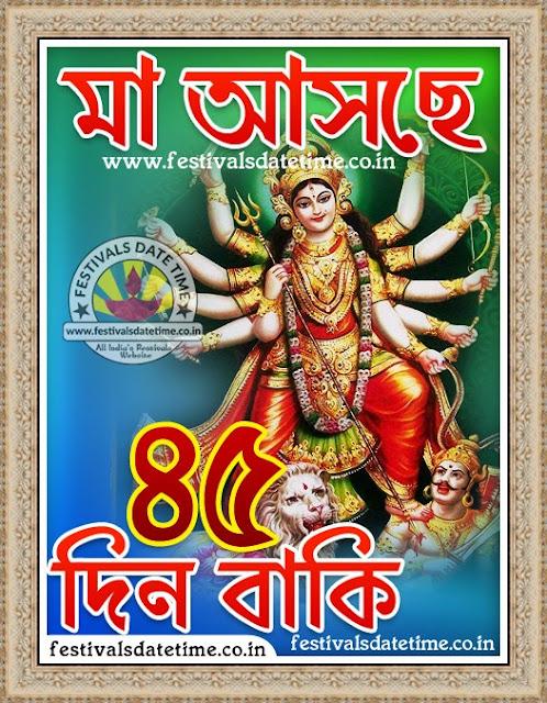 Maa Durga Asche 45 Days Left, Maa Asche 45 Din Baki Pic