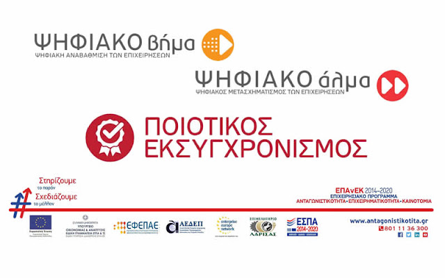 Ενημερωτική εκδήλωση στο 'Αργος για τις δράσεις «Ψηφιακό Άλμα», «Ψηφιακό Βήμα» και «Ποιοτικός Εκσυγχρονισμός»