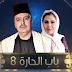 مسلسل باب الحارة الجزء 8 - رمضان 2016