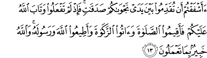 Surat Al-Mujadilah Ayat 13