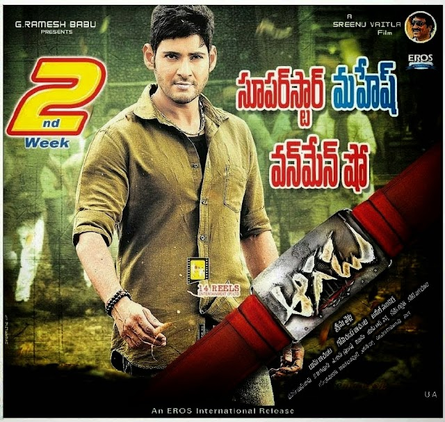 Gallery Mahesh Babu photos Mahesh Babu's Aagadu 2nd Week Posters