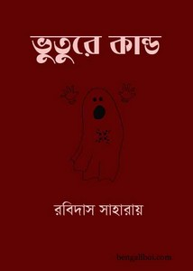 Bhuture Kanda by Rabidas Saharoy ebook