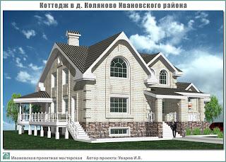Проект жилого дома в пригороде г. Иваново - д. Коляново Ивановского р-на