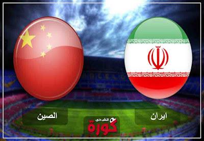 مشاهدة مباراة إيران والصين بث مباشر اليوم