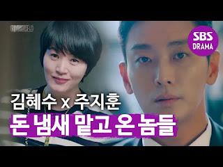 [Series] Hyena 2020 - Korea Drama - Season 1 (Complete Episode)