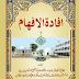 Ifadul Ifhaam IMAM MUHAMMAD ANWAARULLAH FAROOQUI Valum 1