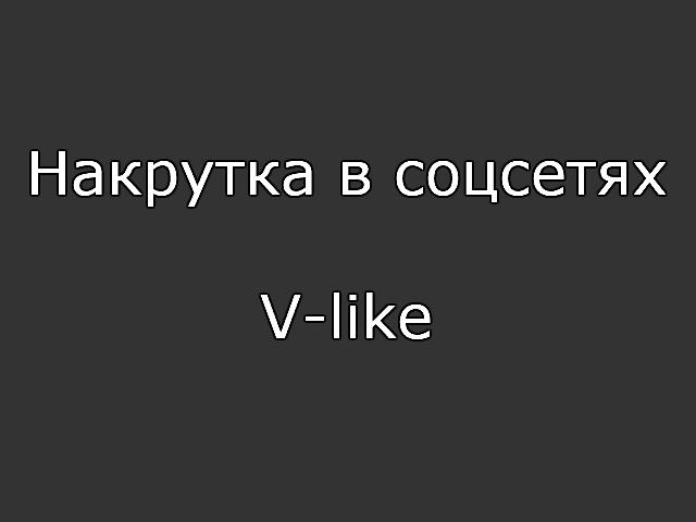 Накрутка в соцсетях V-like