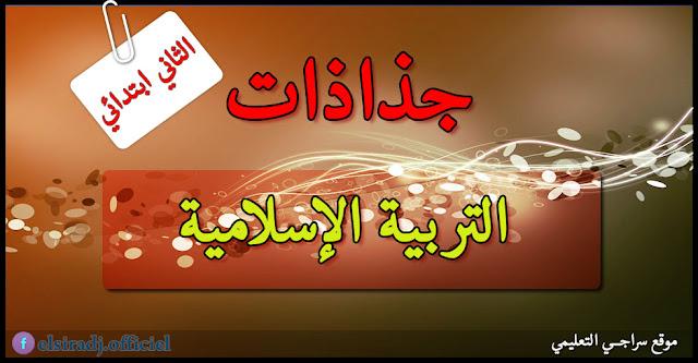 جذاذات التربية الإسلامية للمستوى الثاني