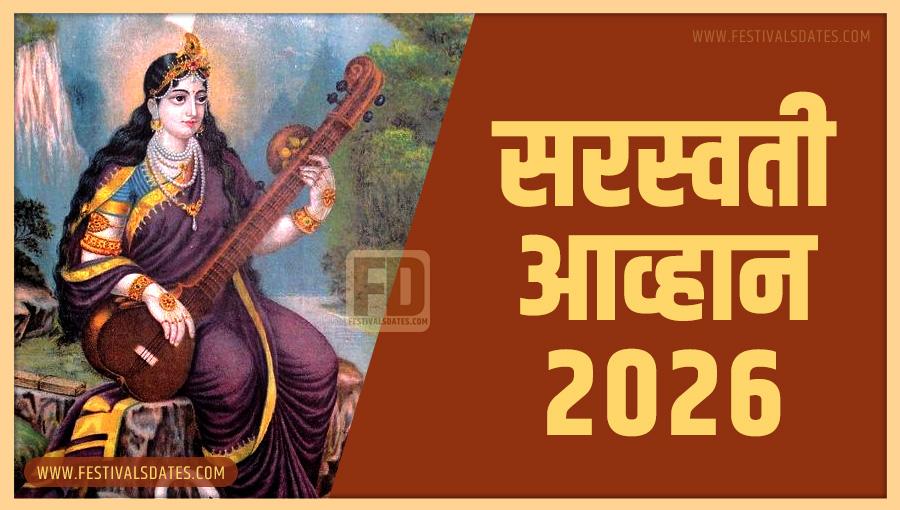 2026 सरस्वती आव्हान पूजा तारीख व समय भारतीय समय अनुसार