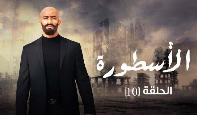 تحميل مسلسل الاسطوره لمحمد رمضان