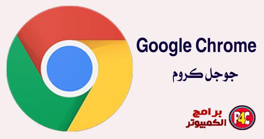 تحميل متصفح جوجل كروم اخر اصدار للكمبيوتر Google Chrome 2019