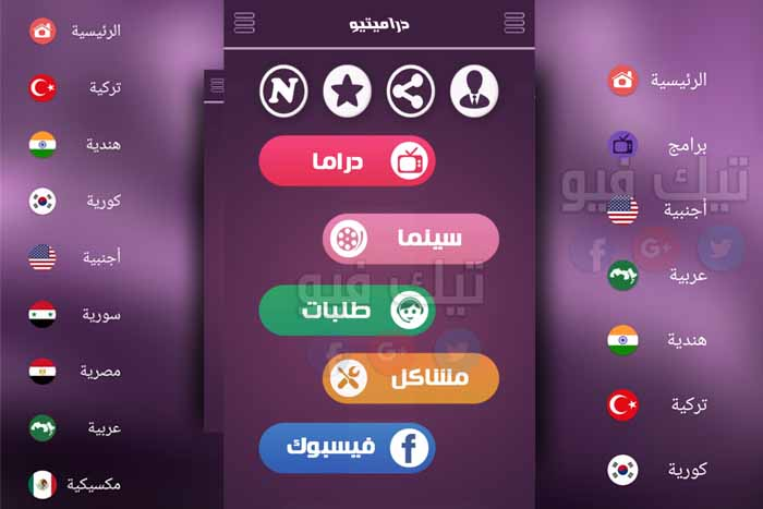 تطبيق دراميتو لمشاهدة الافلام الاجنبية والعربية والدراما التركية