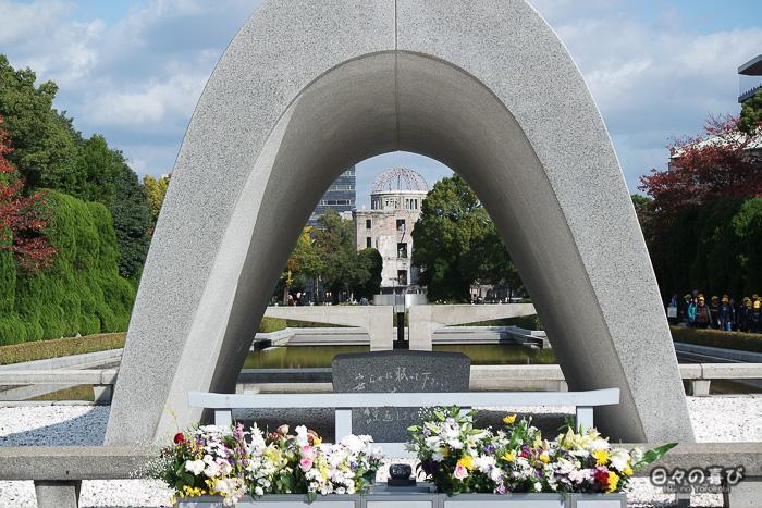 Cénotaphe, Parc de la Paix, Hiroshima