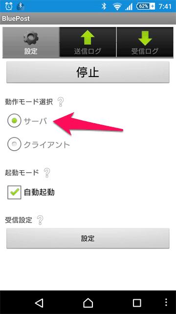 メイン端末では「サーバ」を選ぶ。