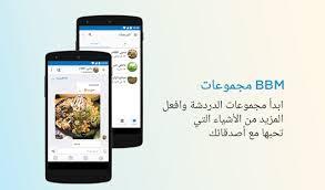 تنزيل برنامج البي بي ماسنجر 2018 عربي الجديد