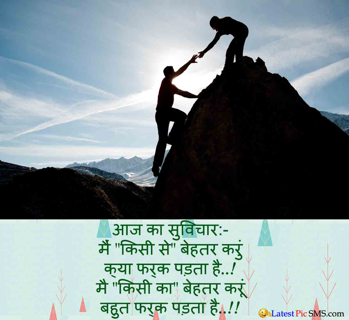 Today's Thought In Hindi