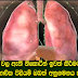 Here's to remove the nicotine in lung You follow the natural remedies
