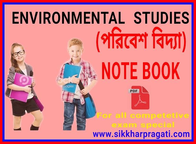 Environmental Studies Note Book Pdf in Bengali  - পরিবেশ বিদ্যা নোটবুক Pdf